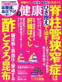 8月2日売健康表紙