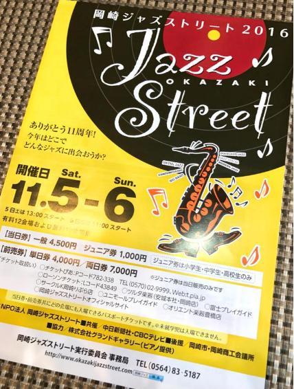 岡崎市内の22か所がジャズコンサート会場に♪岡崎ジャズストリート2016