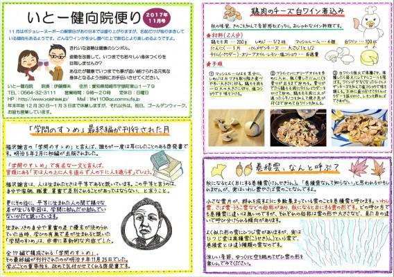 岡崎市の整体【いとー健向院】の院内便り(11月号)