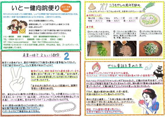 岡崎市の整体【いとー健向院】の院内便り(2月号)