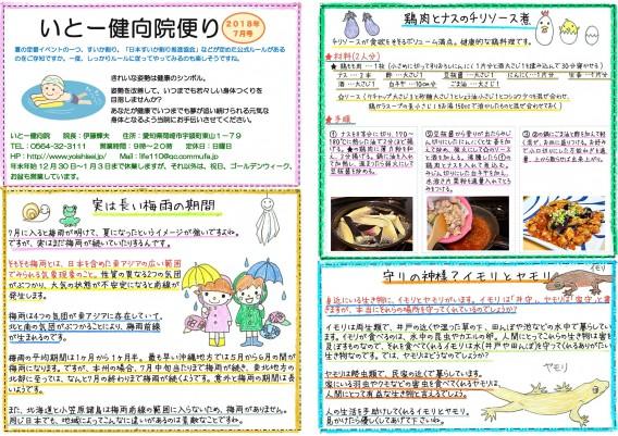 岡崎市の整体【いとー健向院】の院内便り(7月号)