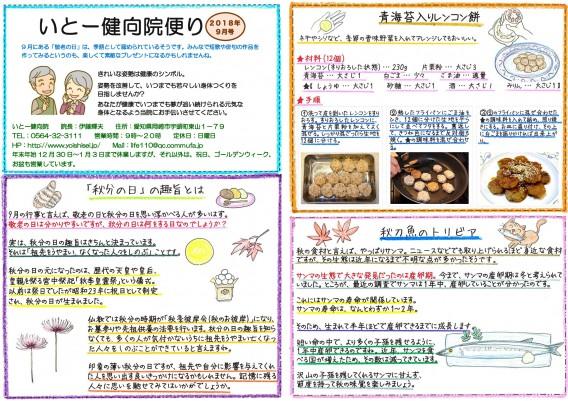 岡崎市の整体【いとー健向院】の院内便り(9月号)