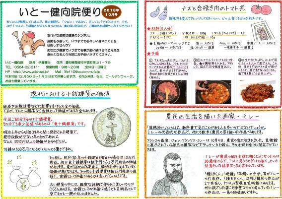岡崎市の整体【いとー健向院】の院内便り(10月号)