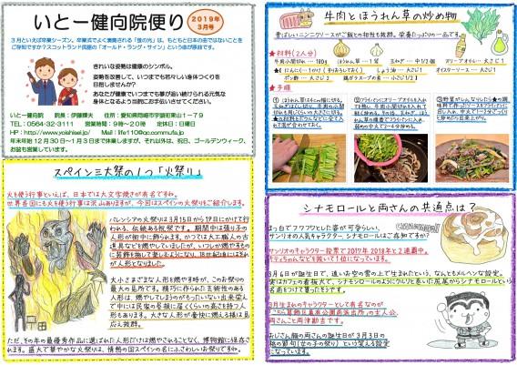 岡崎市の整体【いとー健向院】の院内便り(3月号)