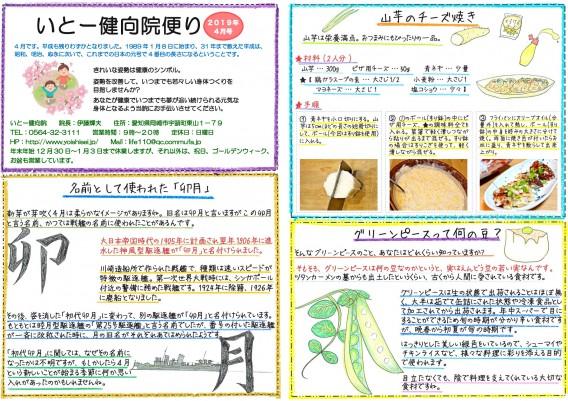 岡崎市の整体【いとー健向院】の院内便り(4月号)