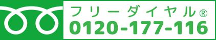 フリーダイヤル:0120-177-116