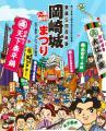 岡崎城まつりポスター